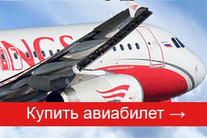 Купить авиабилет на самолёт